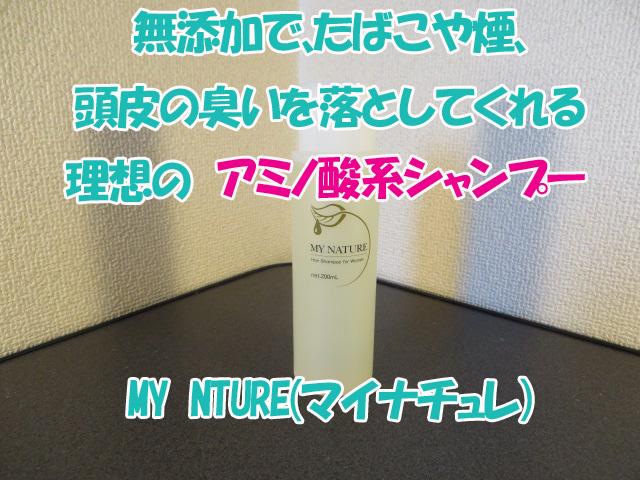 脂漏性皮膚炎を予防する殺菌力の強いマイナチュレシャンプー