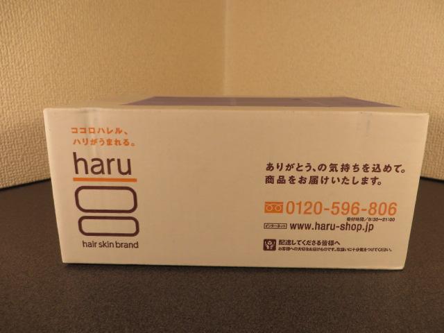 haru(ハル)黒髪スカルプ・プロ_到着箱