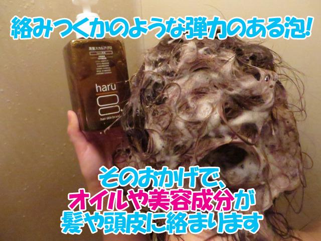 実際に洗う_haru(ハル)黒髪スカルプ・プロ
