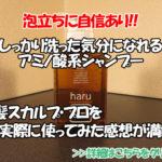 haru黒髪スカルプ・プロ体験レビュー!初めてのシャンプー評価!