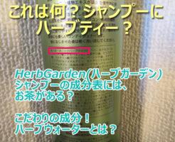 HerbGarden(ハーブガーデン)のハーブウォーターって何?成分表にハーブティーって何?