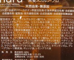 haru(ハル)黒髪スカルプ・プロシャンプー_成分表