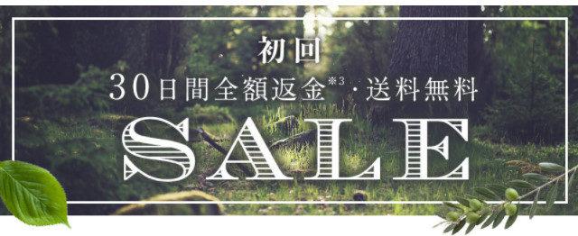 haru(ハル)黒髪スカルプ・プロの30日間返金保証