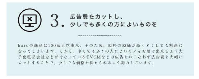 haruシャンプー_こだわり2