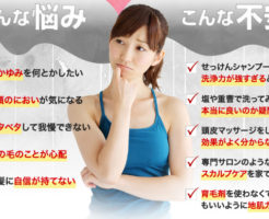 すっぴん地肌_湯シャン専用クレジングローション_男女兼用_悩み