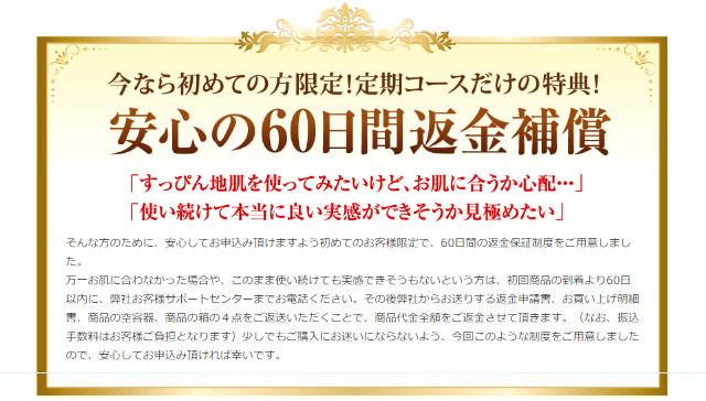 すっぴん地肌_湯シャン専用クレジングローション_男女兼用_60日間返金保証