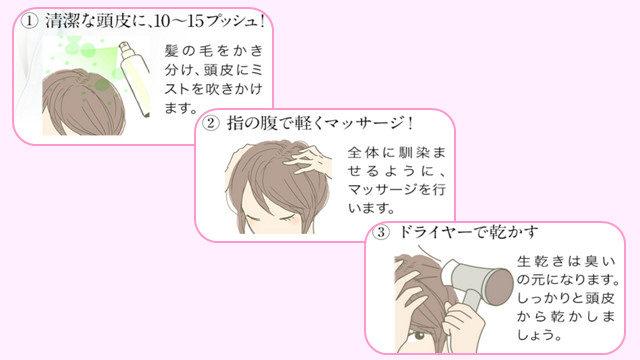 効果絶大!血行不良に頭皮ケアスプレーとマッサージで頭皮の臭い改善!4