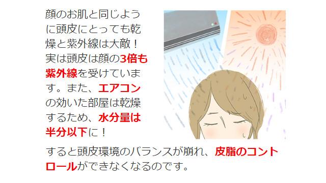 紫外線が髪の毛と頭皮の元気を奪う!UVカットスプレーランキング_2