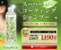 シンプリッチ_公式ホームページ値段