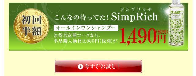 シンプリッチ_安い初回料金表示