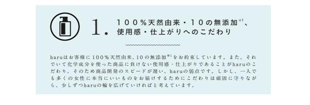 haru黒髪スカルプ・プロシャンプーが市販されていない理由は私たちの為!?1