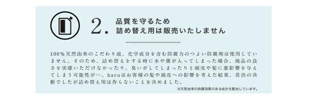 haru黒髪スカルプ・プロシャンプーが市販されていない理由は私たちの為!?2