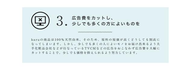 haru黒髪スカルプ・プロシャンプーが市販されていない理由は私たちの為!?3