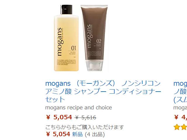 mogans(モーガンズ)amazonで実際に売られている画像