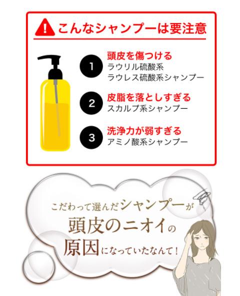 クリアハーブミスト_健康シャンプー選び2