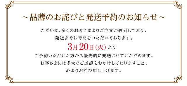 クリアハーブミスト_遅延3/20
