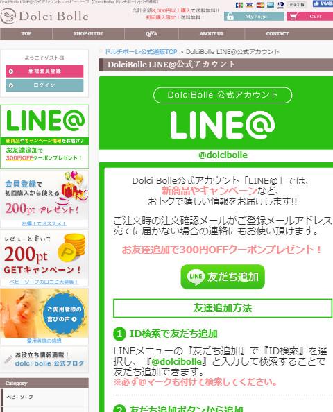 ドルチボーレ_LINE3