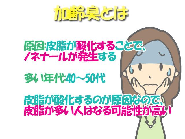 頭皮が臭い!ミドル脂臭の原因と対策_加齢臭Ver