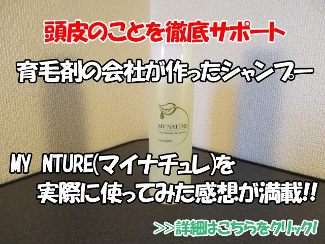 アイキャッチ_MY NTURE(マイナチュレ)