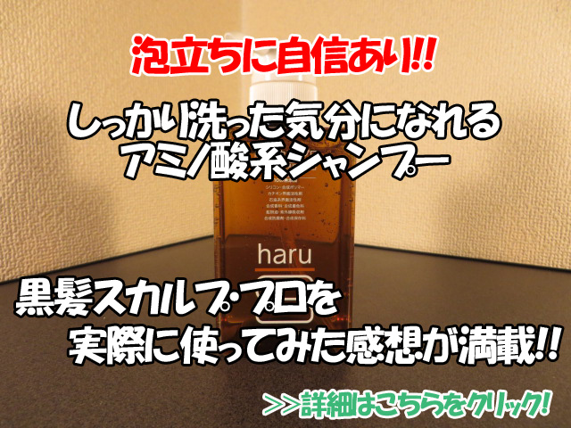アイキャッチ_haru(ハル)黒髪スカルプ・プロ