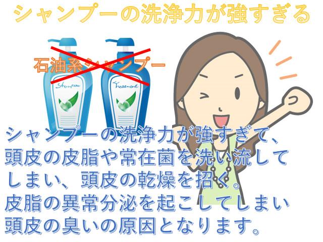 使っている界面活性剤が石油系であれば注意!洗浄力が強すぎるシャンプーで乾燥を招くかも!