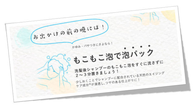 haruシャンプーの効果 本当のかゆみ原因はすすぎ不足!4