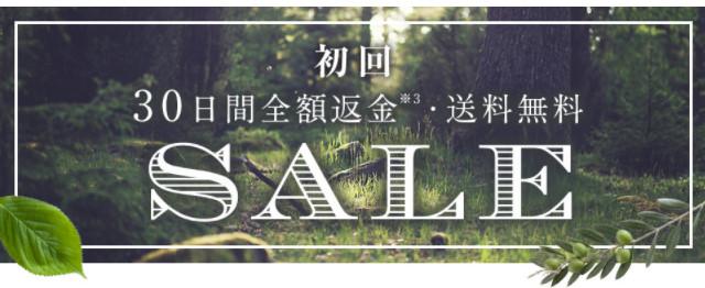 haru(ハル)kurokamiスカルプの30日間返金保証