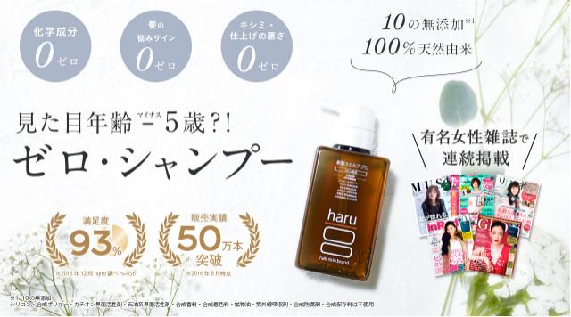 haru(ハル)黒髪スカルプ・プロの公式ホームページ_画像