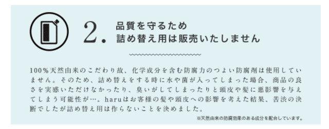 haruシャンプー_こだわり