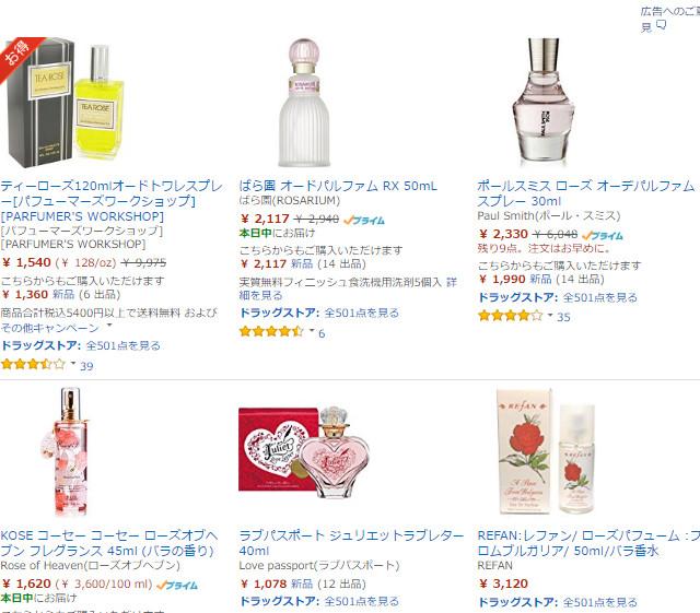 アマゾンで「バラ,香水」と調べてみた結果