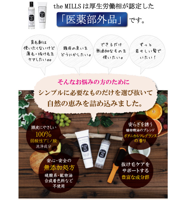 TheMILLS(ザミルズ)_医薬部外品