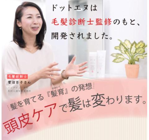 ドットエヌ_毛髪診断士