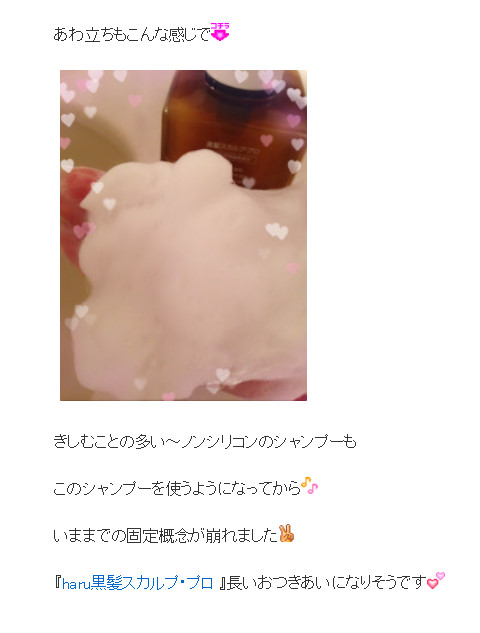 haru黒髪スカルプ・プロシャンプー_watanabeminayo2