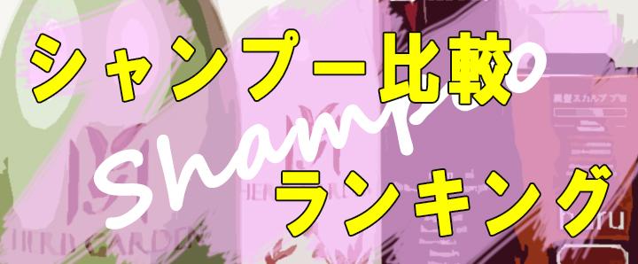 【20190718】シャンプーランキングバナー