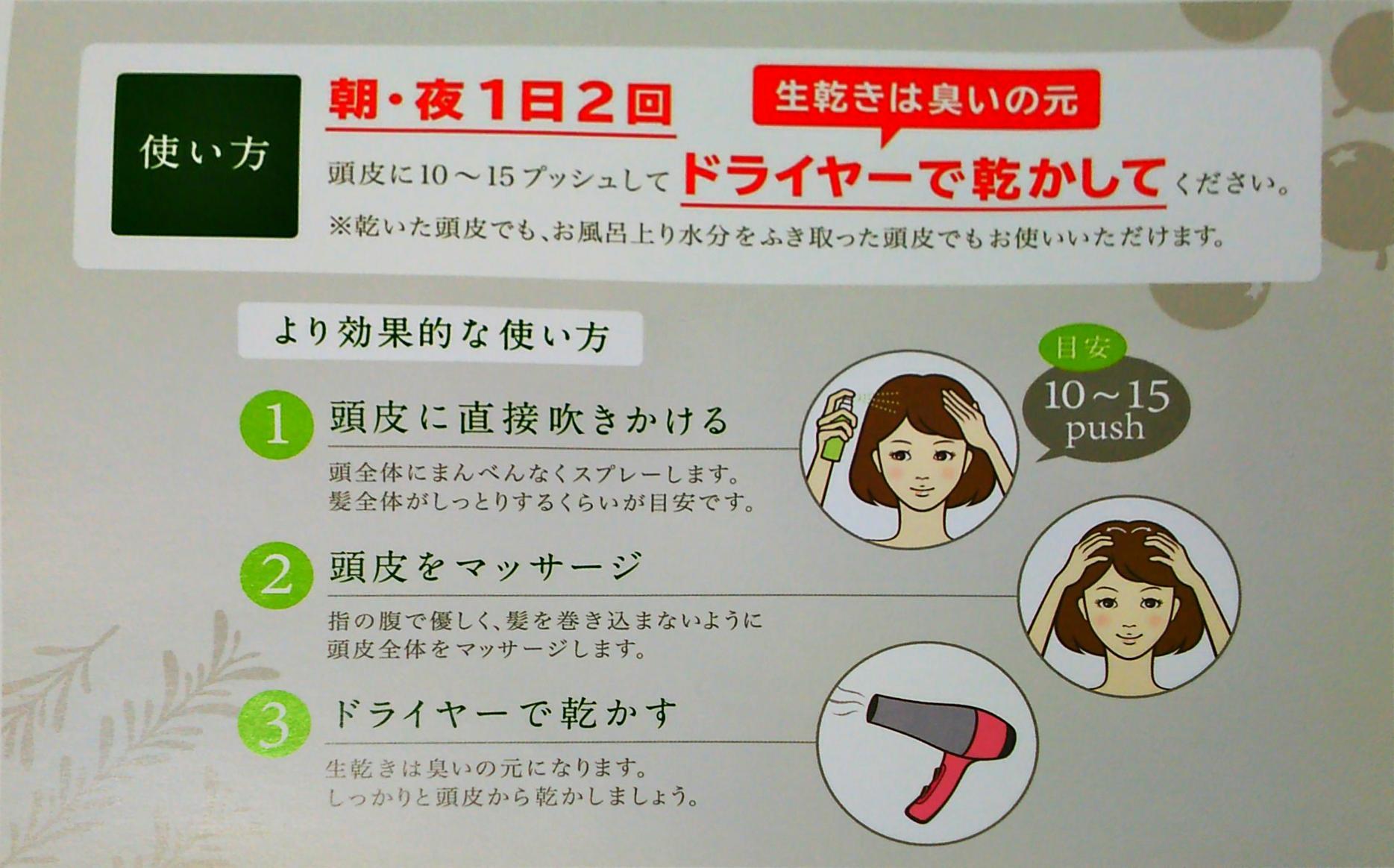 クリアハーブミストの悪評 が本当の評価?頭皮の臭いを抑える美容液