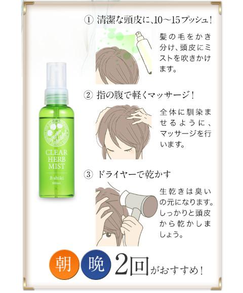頭皮の臭いに香水は有効?頭皮に香水をつけてはいけない理由