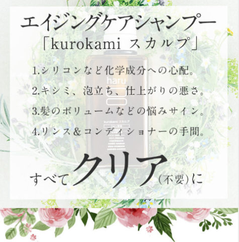 harukurokamiスカルプ_頭皮環境への影響クリア