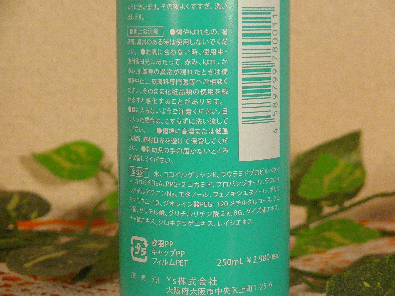 kadason_成分表