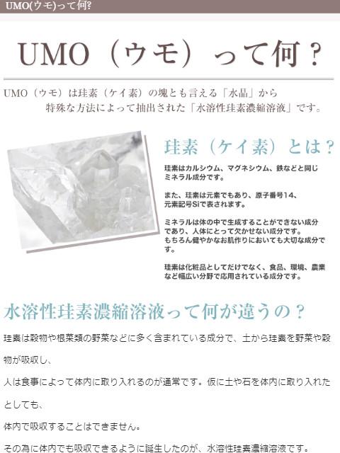 UMO_水溶性ケイ素