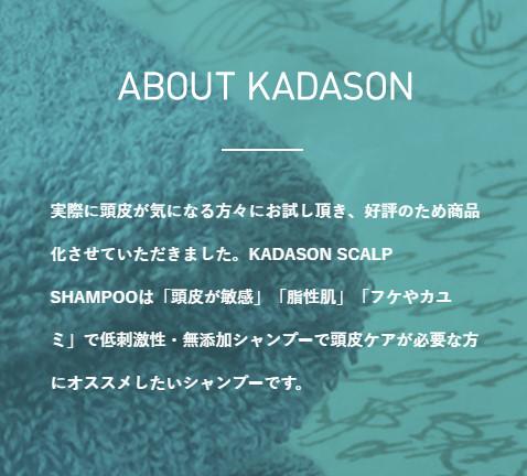 about_kadason