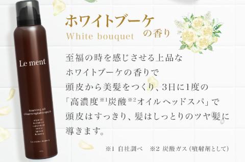 ルメント_ホワイトブーケの香り
