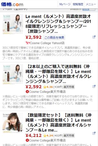 ルメント_kakaku.com