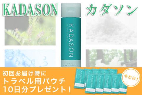 【20190831】カダソン②パウチキャンペーン画像